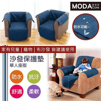 摩達客 居家防水防髒沙發墊(單人座/深藍色)保護墊(幼兒/兒童/寵物皆適用-雙面可用-預購