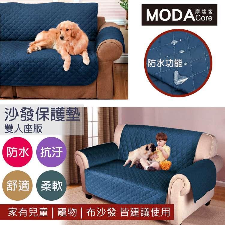 摩達客 居家防水防髒沙發墊(雙人座/深藍色)保護墊(幼兒/兒童/寵物皆適用-雙面可用)-預購