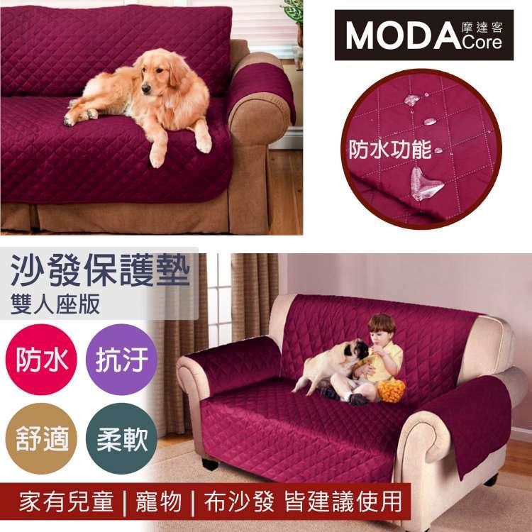 摩達客 居家防水防髒沙發墊(雙人座/酒紅色)保護墊(幼兒/兒童/寵物皆適用-雙面可用)-預購