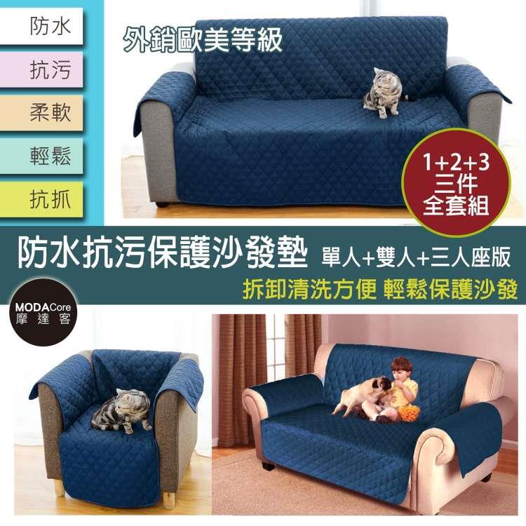 摩達客 居家防水防髒沙發墊(1+2+3人-3件全套組合/深藍色)保護墊(幼兒/兒童/寵物皆適用-預購