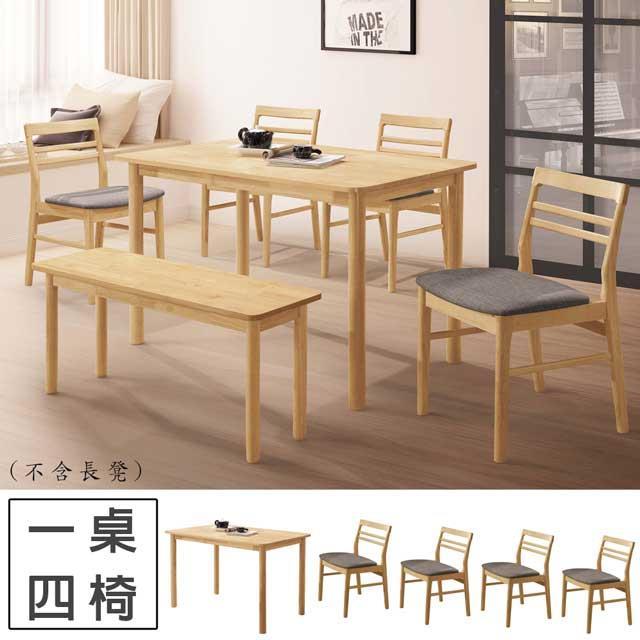 YoStyle 伯德4尺原木餐桌椅組(一桌四椅)