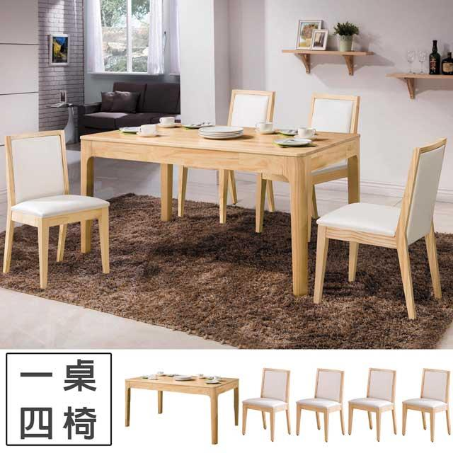 YoStyle 幸芺5尺原木餐桌椅組(一桌四椅)
