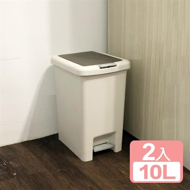 《真心良品》凱拉雙用腳踏垃圾桶10L-2入組