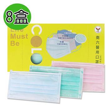 南六 成人醫療用雙鋼印平面口罩50入(藍/粉/綠隨機)x8盒