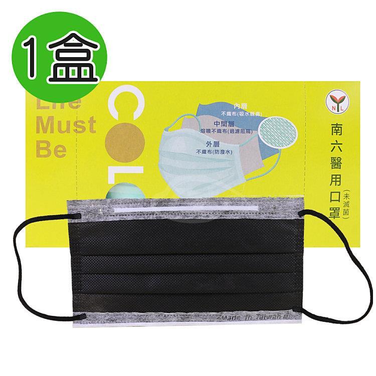 南六 成人醫療用雙鋼印平面口罩50入-黑x1盒