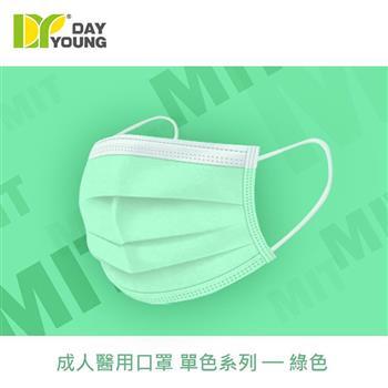 「100%台灣製造」文賀-三層醫療口罩-成人款:綠色(50入/盒)