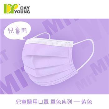 「100%台灣製造」文賀-三層醫療口罩-兒童款:紫色(50入/盒)