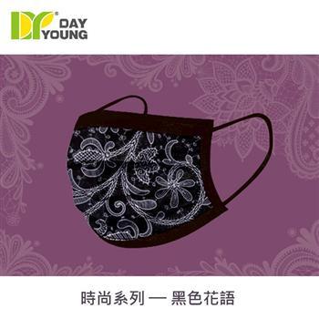 「100%台灣製造」文賀-三層醫療口罩-成人款:黑色花語(30入/盒)