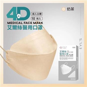 【艾爾絲】3D醫用口罩 KF立體口罩 時尚色系_奶茶(10入/雙鋼印)