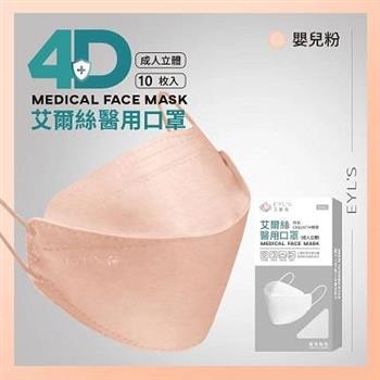 【艾爾絲】3D醫用口罩 KF立體口罩 時尚色系_嬰兒粉(10入/雙鋼印)