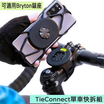 BONE -Tie Connect  單車綁接套組-Bryton
