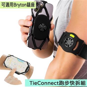 BONE -Tie Connect  跑步綁接套組-Bryton