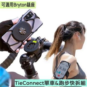 BONE -Tie Connect  單車+跑步綁接套組-Bryton