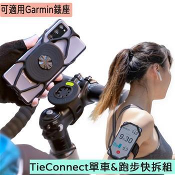 BONE -Tie Connect  單車+跑步綁接套組-Garmin