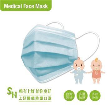 【上好生醫】幼幼醫療防護口罩50入-天空藍