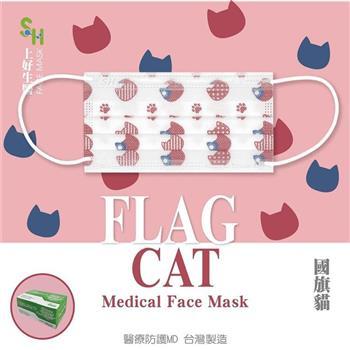 【上好生醫】成人醫療防護口罩50入-國旗貓