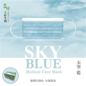【上好生醫】成人醫療防護口罩50入-天空藍