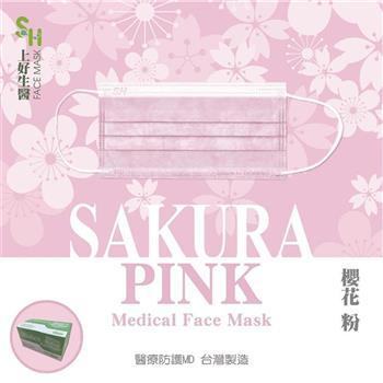 【上好生醫】成人醫療防護口罩50入-櫻花粉