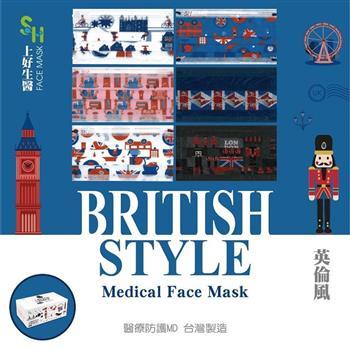 【上好生醫】成人醫療防護口罩30入-英倫風 Britsh Style 六款