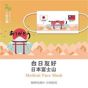 【上好生醫】成人醫療防護口罩30入-台日友好 富士山