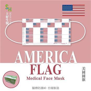 【上好生醫】成人醫療防護口罩50入-美國國旗