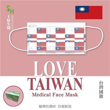 【上好生醫】成人醫療防護口罩50入-台灣國旗