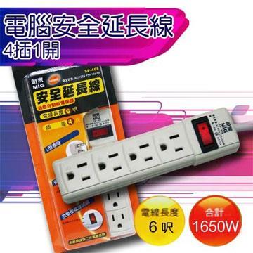 電腦安全延長線4插1開-6呎 SP-408-6