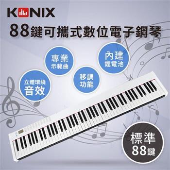 【KONIX】88鍵可攜式數位電子鋼琴S400 附專用防塵套-優雅白