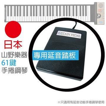 【延音踏板】更加接近真鋼琴-日本山野樂器全新第六代 61鍵手捲鋼琴 專用