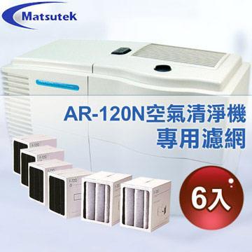 【Matsutek】空氣清淨機AR-120N專用濾網(6入)
