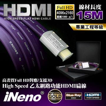 【iNeno】HDMI 2.0 高畫質 高速傳輸 發燒專業級扁平傳輸線-15M