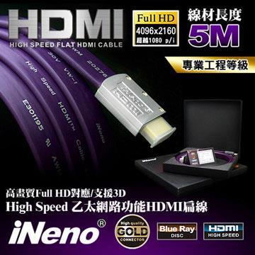 【iNeno】HDMI 2.0 高畫質 高速傳輸 發燒專業級扁平傳輸線-5M