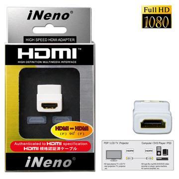 iNeno HDMI(M)-HDMI(F) 90° 專用轉接器(通過HDMI專業認證規格)