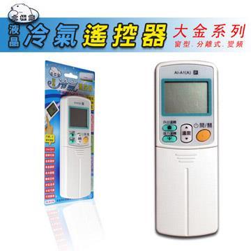 大金系列液晶冷氣遙控器