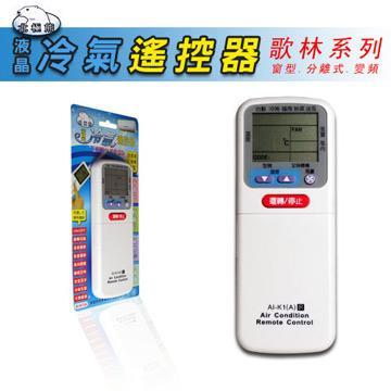歌林系列液晶冷氣遙控器