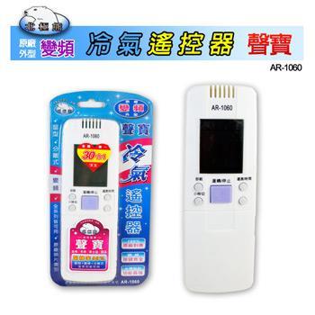 聲寶/禾聯/萬士益/國品系列液晶冷氣遙控器