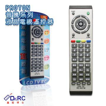 普騰PROTON系列液晶電視遙控器