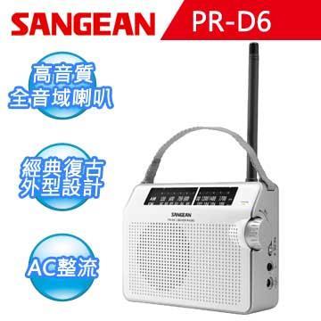 【SANGEAN】復古型AM/FM收音機 (PR-D6)
