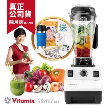 美國Vita-Mix TNC5200 全營養調理機(精進型)-公司貨(三色)-送德國隨行輕量保溫杯等13好禮