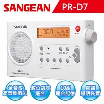 SANGEAN山進 AM/FM雙波段充電式收音機 (PR-D7)
