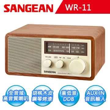 【山進SANGEAN】二波段復古式收音機 (WR-11)