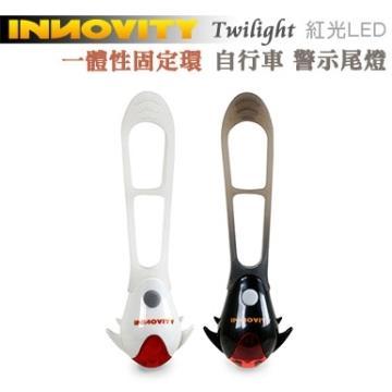 INNOVITY 紅光LED TwiLight 台灣製 一體性固定環 自行車 警示尾燈