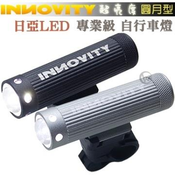 INNOVITY 圓月型 高亮度 日亞LED 台灣製 3w 專業級 自行車燈