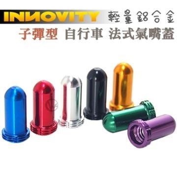 INNOVITY 子彈型 鋁合金 台灣製 自行車 法式氣嘴蓋 4入