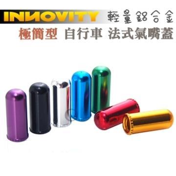 INNOVITY 極簡型 鋁合金 台灣製 自行車 法式氣嘴蓋 4入