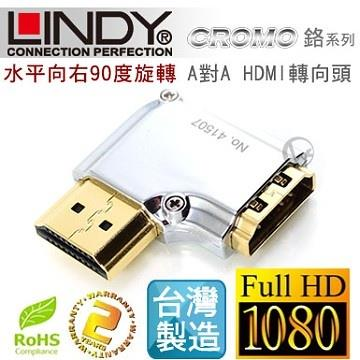 LINDY 林帝 水平向右 A公對A母 HDMI 1.4 轉向頭 (41507)