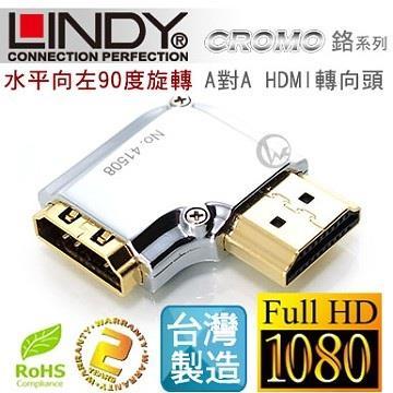 LINDY 林帝 水平向左 A公對A母 HDMI 1.4 轉向頭 (41508)