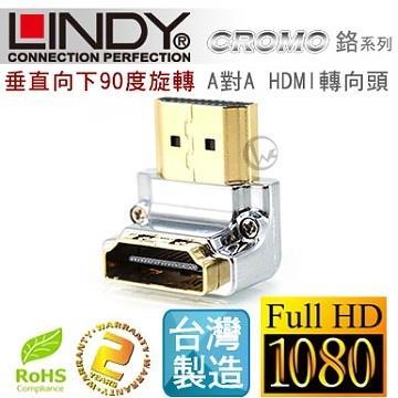 LINDY 林帝 垂直向下 A公對A母 HDMI 1.4 轉向頭 (41505)