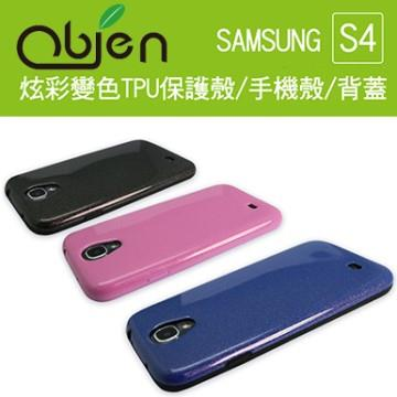 Obien 歐品漾 炫彩變色 Samsung S4 TPU 保護殼