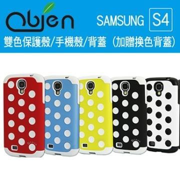 Obien 歐品漾 雙色可換色 Samsung S4 保護殼